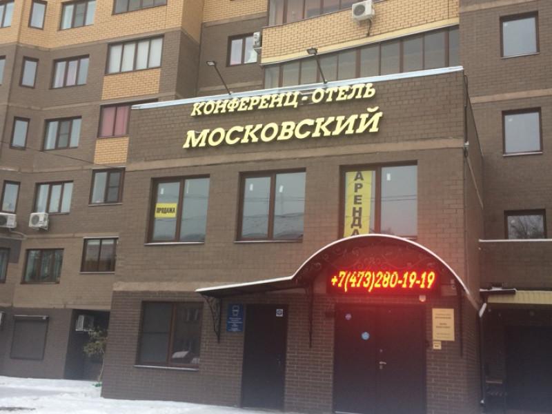 Продажа . Помещение в Коминтерновском районе.Площадь - 507 кв.м.